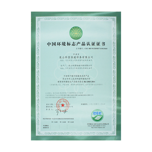 Environmental labeling product certification